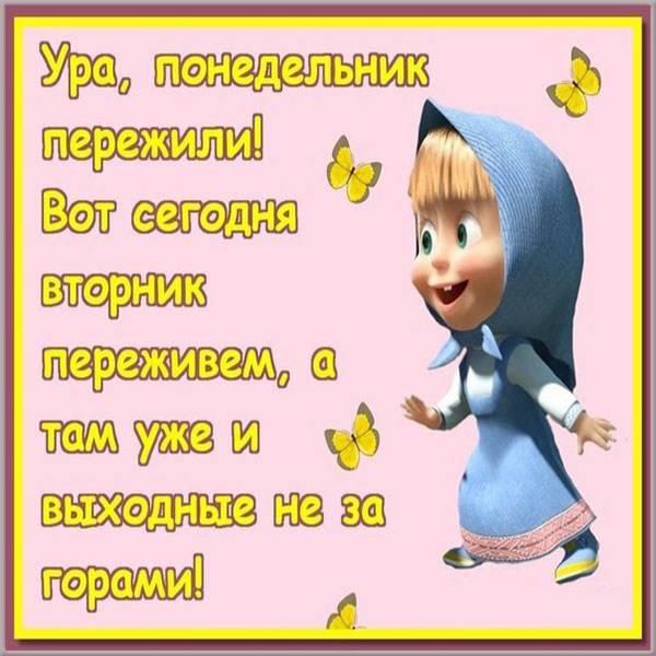 Прикольная картинка с текстом про вторник - скачать бесплатно на otkrytkivsem.ru