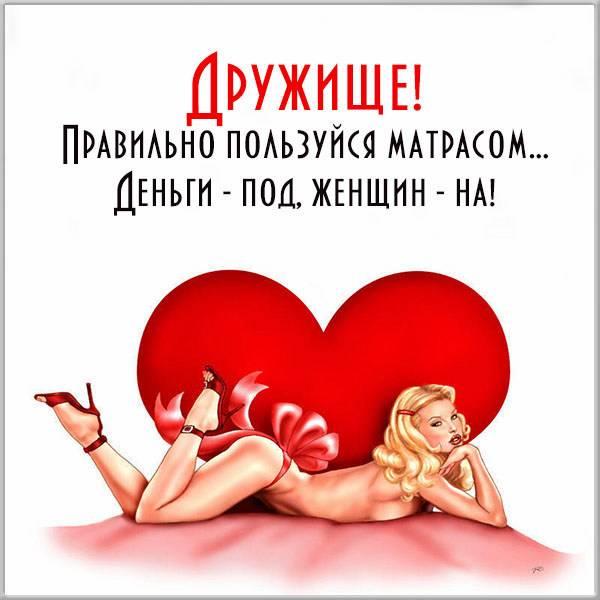 Прикольная картинка с цитатой для парня - скачать бесплатно на otkrytkivsem.ru