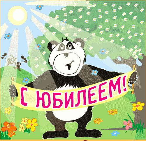 Прикольная картинка с Юбилеем - скачать бесплатно на otkrytkivsem.ru