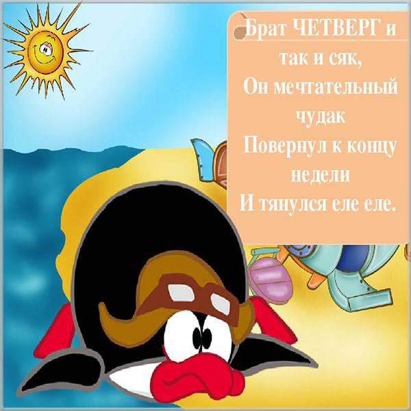 Прикольная картинка с юмором о четверге - скачать бесплатно на otkrytkivsem.ru