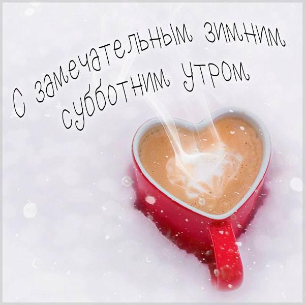 Прикольная картинка с зимним субботним утром - скачать бесплатно на otkrytkivsem.ru