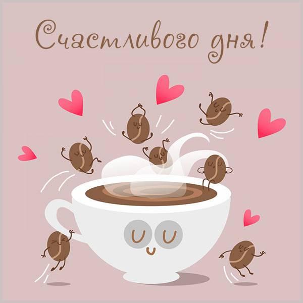 Прикольная картинка счастливого дня - скачать бесплатно на otkrytkivsem.ru