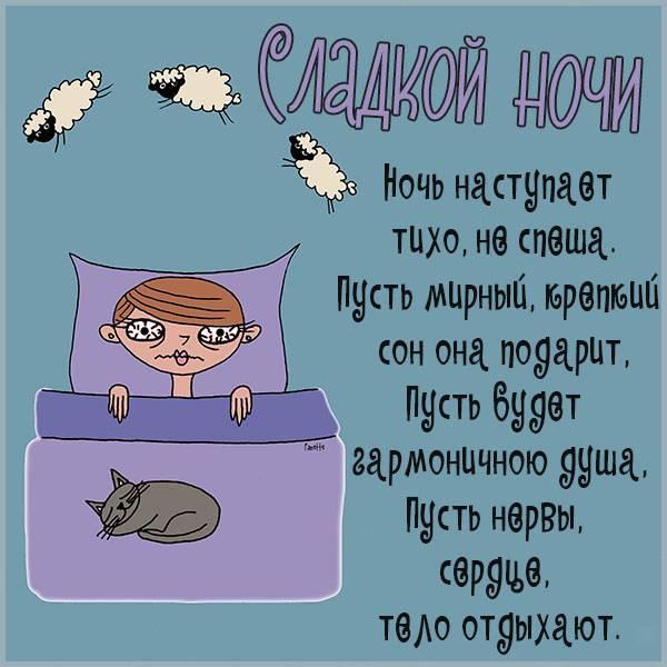 Прикольная картинка сладкой ночи - скачать бесплатно на otkrytkivsem.ru