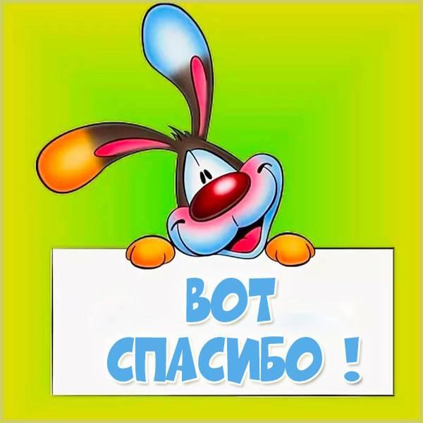 Прикольная картинка со словом спасибо - скачать бесплатно на otkrytkivsem.ru