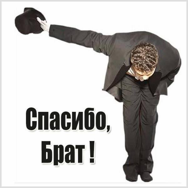 Прикольная картинка спасибо брат - скачать бесплатно на otkrytkivsem.ru