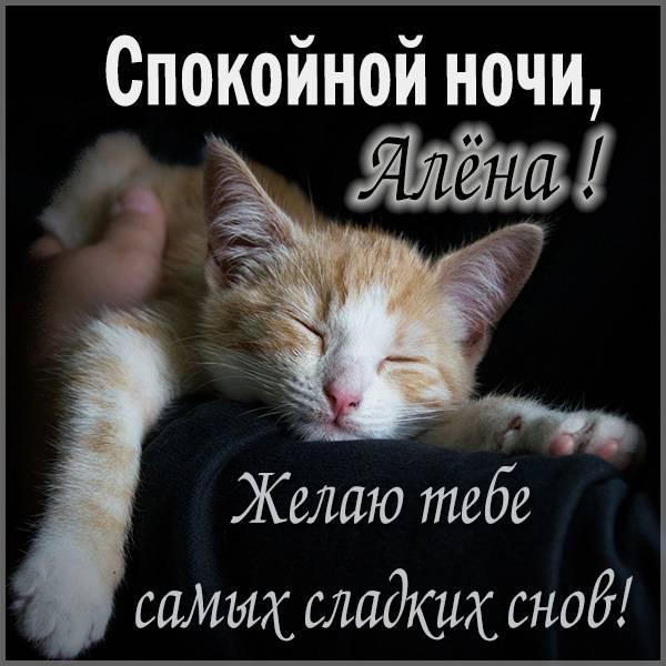 Прикольная картинка спокойной ночи Алена - скачать бесплатно на otkrytkivsem.ru