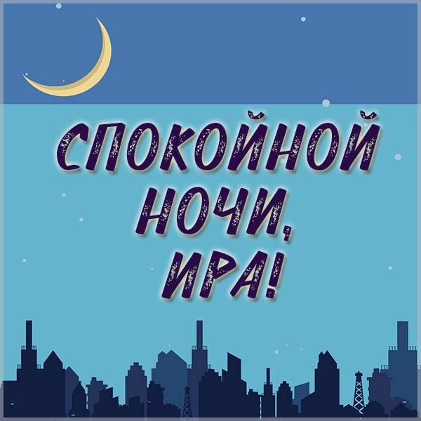 Прикольная картинка спокойной ночи Ира - скачать бесплатно на otkrytkivsem.ru