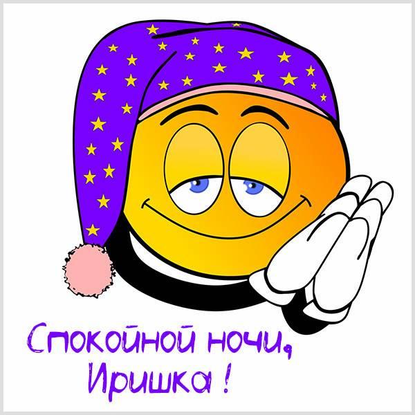 Прикольная картинка спокойной ночи Иришка - скачать бесплатно на otkrytkivsem.ru