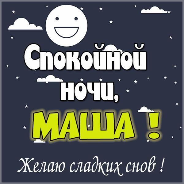 Прикольная картинка спокойной ночи Маша - скачать бесплатно на otkrytkivsem.ru