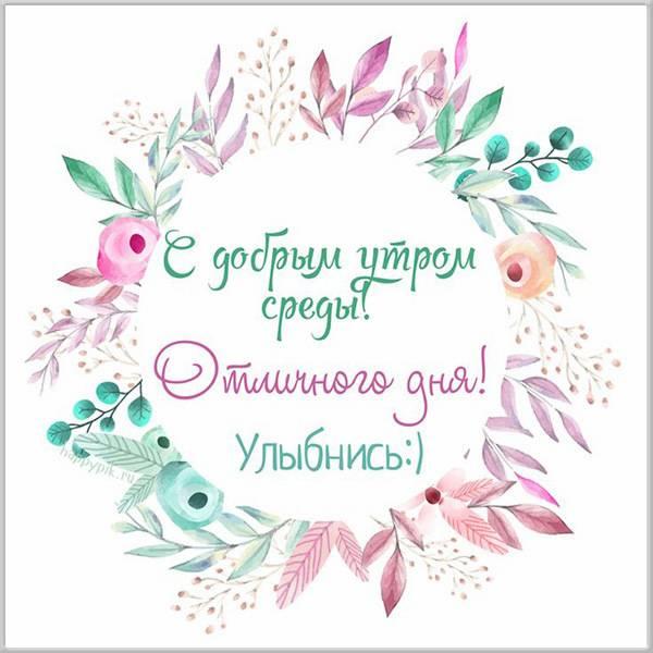 Прикольная картинка среда доброе утро - скачать бесплатно на otkrytkivsem.ru