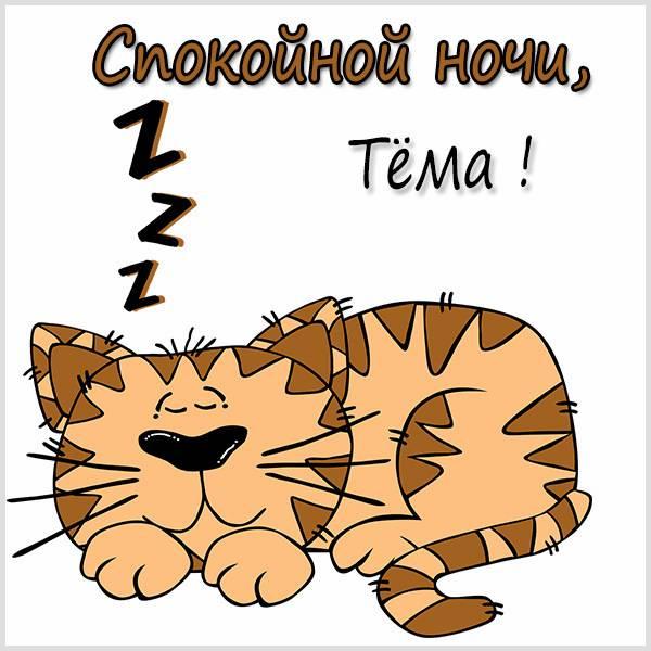 Прикольная картинка Тема спокойной ночи - скачать бесплатно на otkrytkivsem.ru