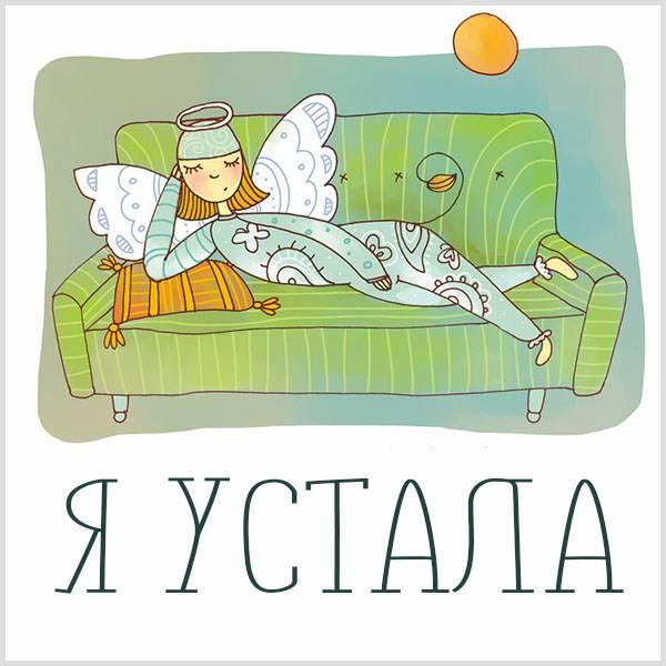 Прикольная картинка я устала - скачать бесплатно на otkrytkivsem.ru
