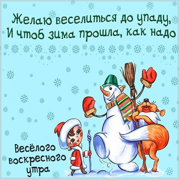 Прикольная картинка зимнего воскресного утра - скачать бесплатно на otkrytkivsem.ru