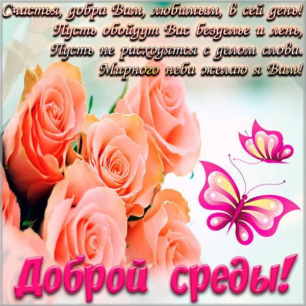 Прикольная красивая картинка доброй среды - скачать бесплатно на otkrytkivsem.ru