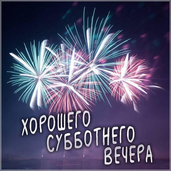 Прикольная красивая картинка хорошего субботнего вечера - скачать бесплатно на otkrytkivsem.ru