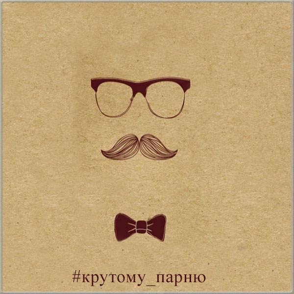 Прикольная красивая открытка парню - скачать бесплатно на otkrytkivsem.ru