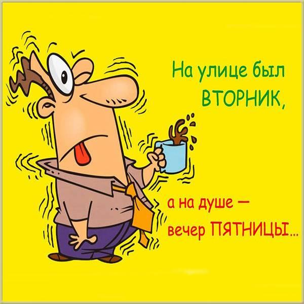 Прикольная мотивирующая картинка про вторник - скачать бесплатно на otkrytkivsem.ru