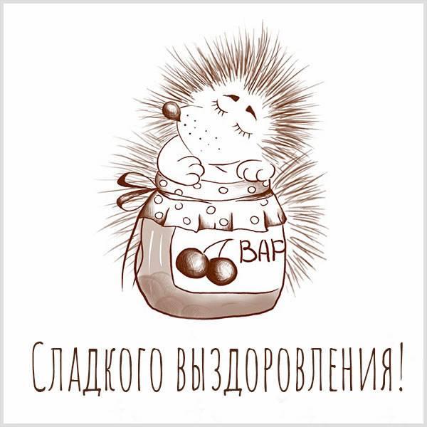 Прикольная открытка больному - скачать бесплатно на otkrytkivsem.ru