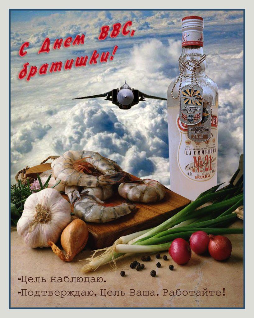 Прикольная открытка День ВВС - скачать бесплатно на otkrytkivsem.ru