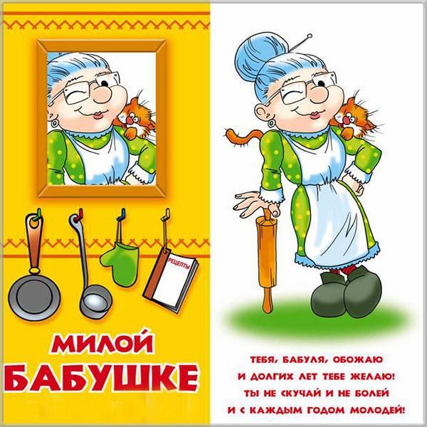 Прикольная открытка для бабушки - скачать бесплатно на otkrytkivsem.ru