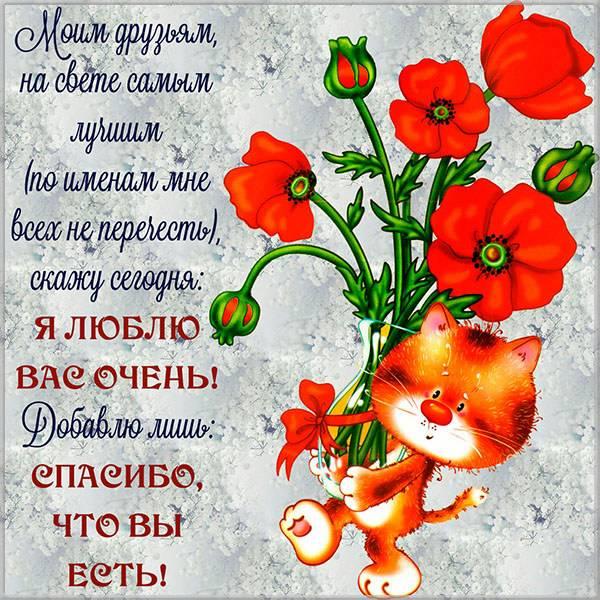 Прикольная открытка для друзей с надписями - скачать бесплатно на otkrytkivsem.ru