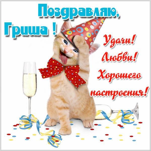 Прикольная открытка для Гриши - скачать бесплатно на otkrytkivsem.ru