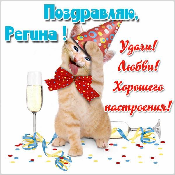 Прикольная открытка для Регины - скачать бесплатно на otkrytkivsem.ru