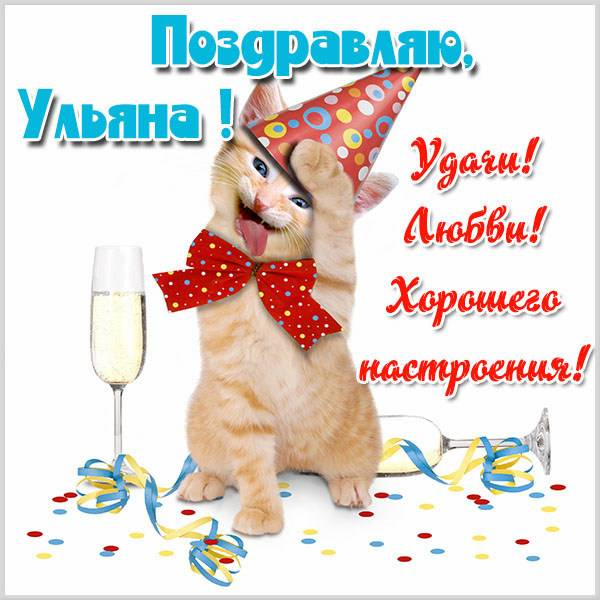 Прикольная открытка для Ульяны - скачать бесплатно на otkrytkivsem.ru