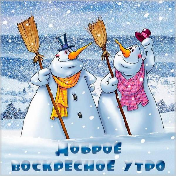 Прикольная открытка доброе воскресное зимнее утро - скачать бесплатно на otkrytkivsem.ru