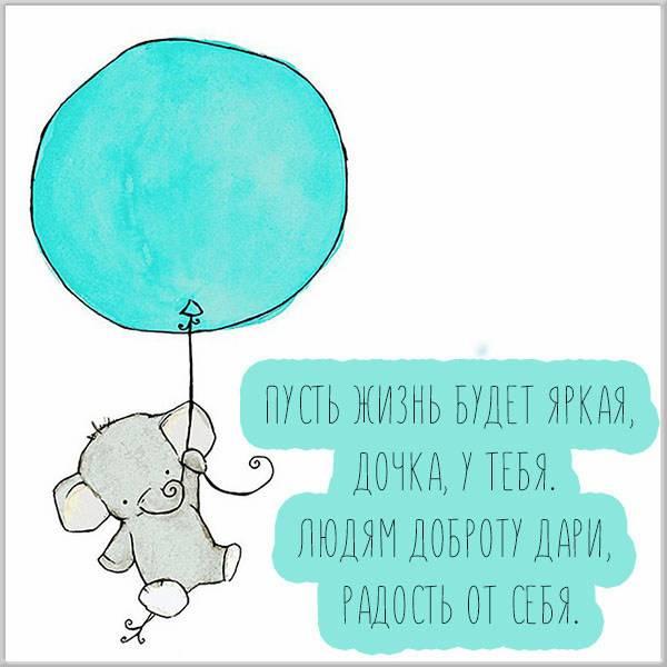 Прикольная открытка дочке от мамы - скачать бесплатно на otkrytkivsem.ru