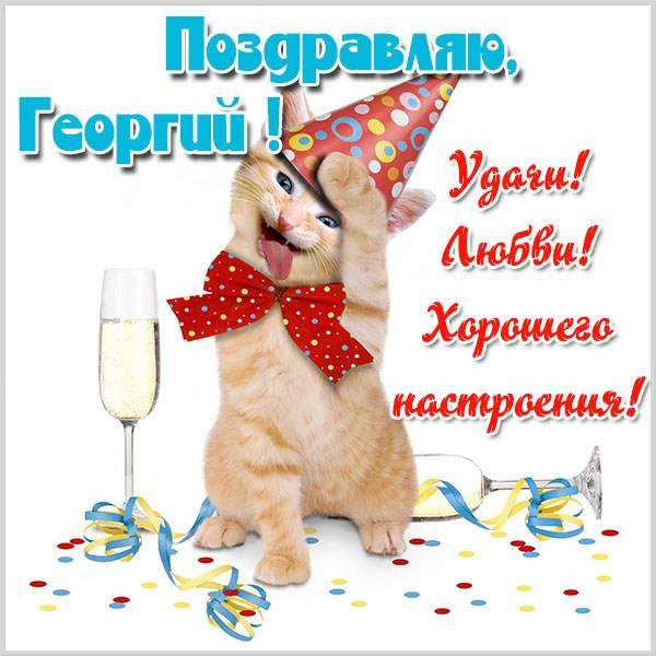 Прикольная открытка Георгию - скачать бесплатно на otkrytkivsem.ru