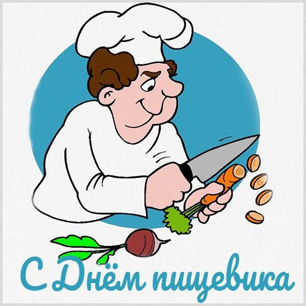 Прикольная открытка ко дню пищевика - скачать бесплатно на otkrytkivsem.ru