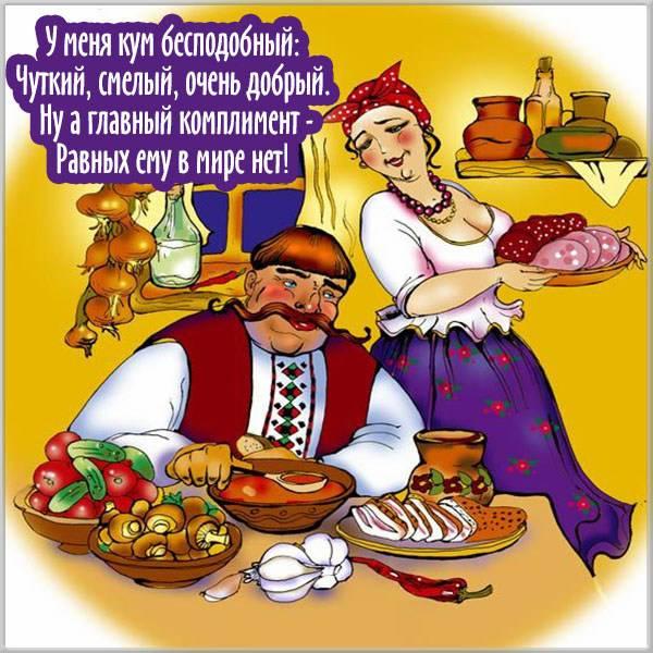 Прикольная открытка куму - скачать бесплатно на otkrytkivsem.ru