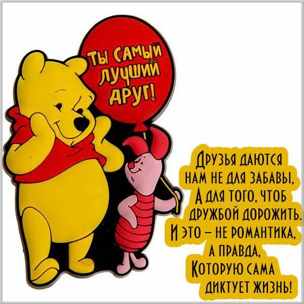 Прикольная открытка лучшему другу - скачать бесплатно на otkrytkivsem.ru