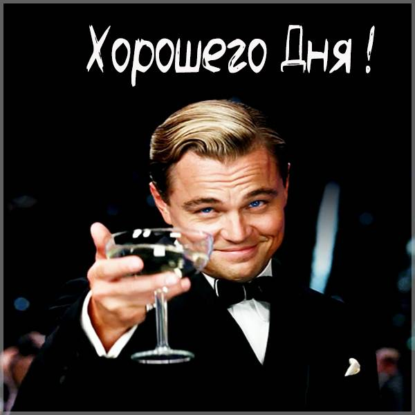 Прикольная открытка любимому хорошего дня - скачать бесплатно на otkrytkivsem.ru
