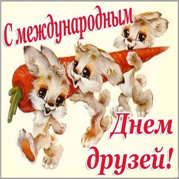 Прикольная открытка на день друзей - скачать бесплатно на otkrytkivsem.ru