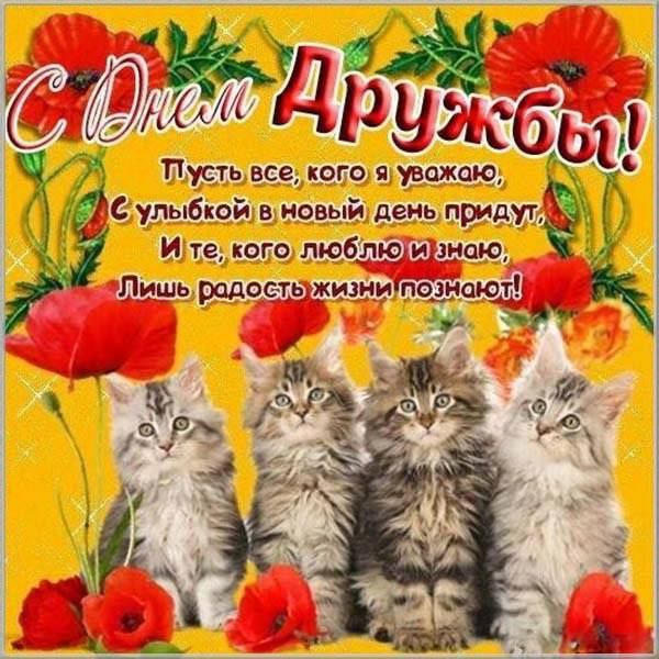 Прикольная открытка на день дружбы - скачать бесплатно на otkrytkivsem.ru