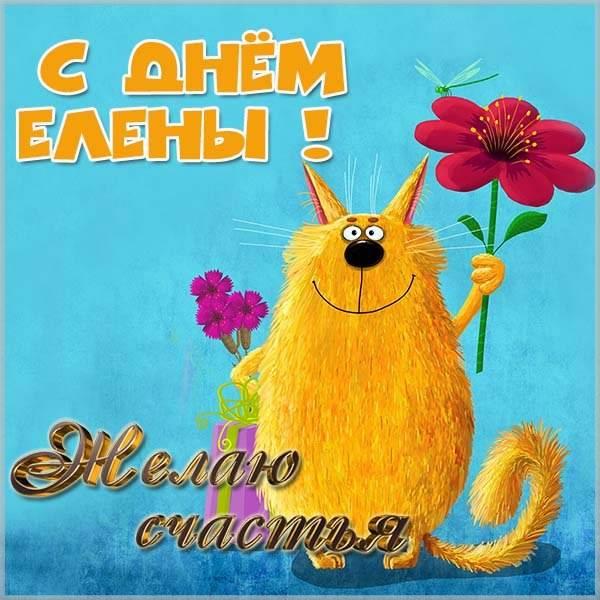 Прикольная открытка на день Елены с поздравлением - скачать бесплатно на otkrytkivsem.ru