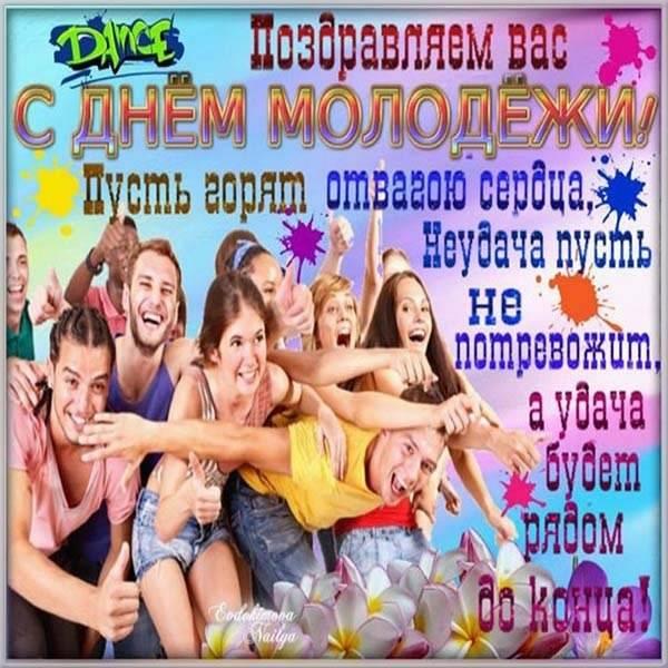 Прикольная открытка на день молодежи - скачать бесплатно на otkrytkivsem.ru