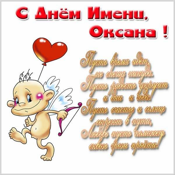 Прикольная открытка на день Оксаны с поздравлением - скачать бесплатно на otkrytkivsem.ru