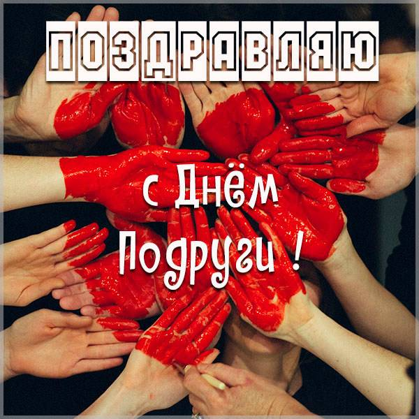 Прикольная открытка на день подруги - скачать бесплатно на otkrytkivsem.ru