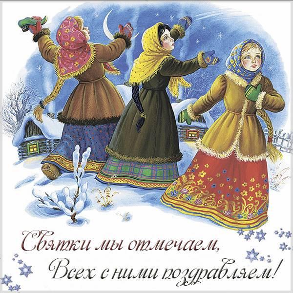 Прикольная открытка на Святки - скачать бесплатно на otkrytkivsem.ru