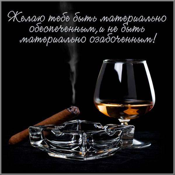 Прикольная открытка парням - скачать бесплатно на otkrytkivsem.ru