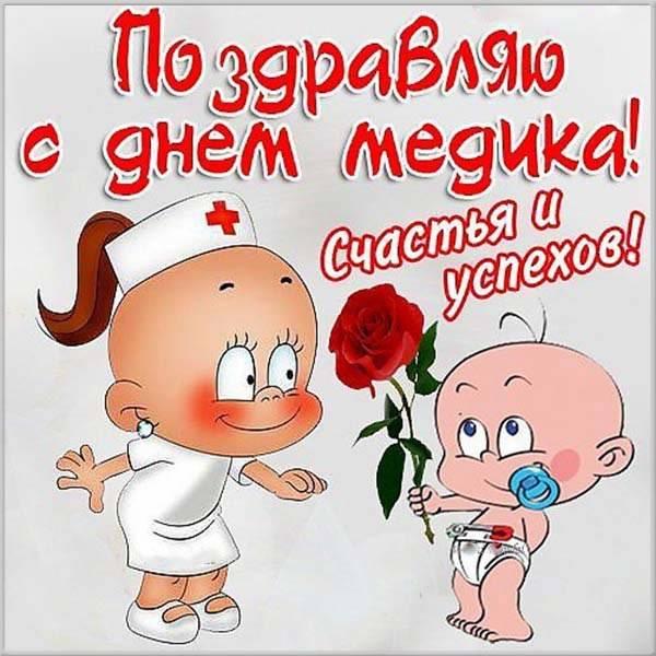 Прикольная открытка про медиков - скачать бесплатно на otkrytkivsem.ru