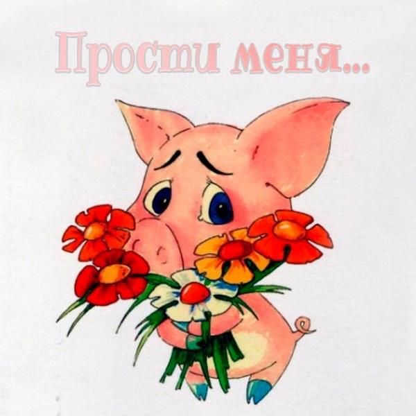 Прикольная открытка прости меня - скачать бесплатно на otkrytkivsem.ru