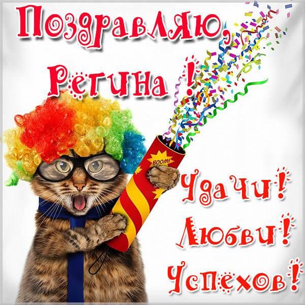 Прикольная открытка Регине - скачать бесплатно на otkrytkivsem.ru