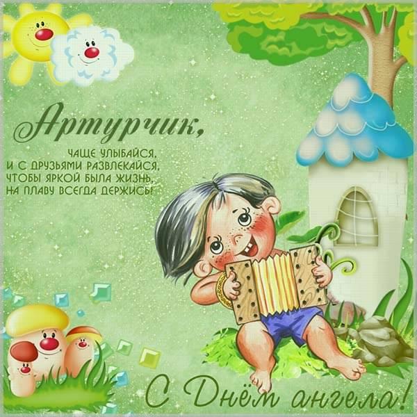 Прикольная открытка с днем Артура - скачать бесплатно на otkrytkivsem.ru