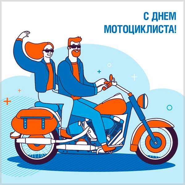 Прикольная открытка с днем байкера - скачать бесплатно на otkrytkivsem.ru