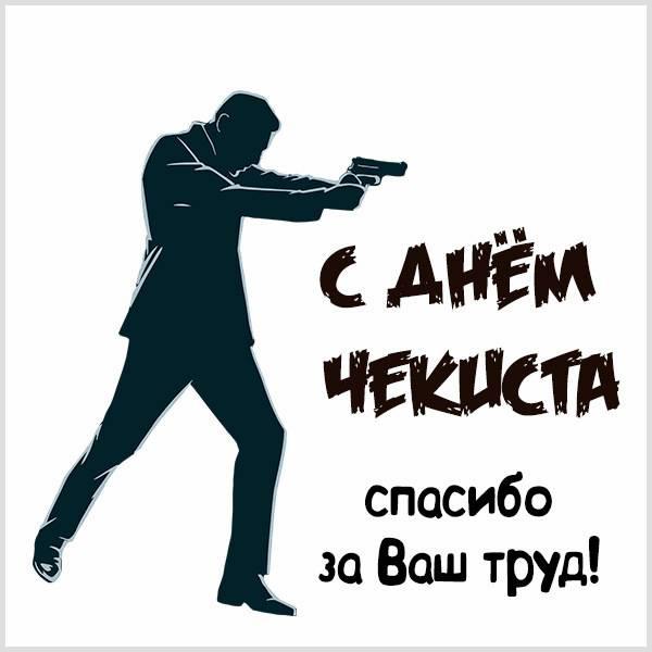 Прикольная открытка с днем чекиста - скачать бесплатно на otkrytkivsem.ru
