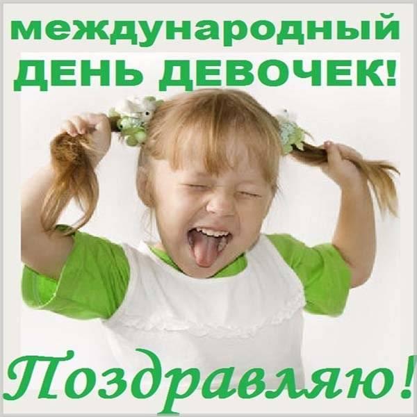 Прикольная открытка с днем девочек - скачать бесплатно на otkrytkivsem.ru